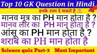 Top 10 General knowledge question and answer in hindi | Science Gk question  | Science quiz Part-3 |