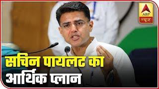 Sachin Pilot Tells Long Term Economic Plan Of Rajasthan Government   ABP News