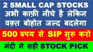 2 Stocks of this forgotten sector for SIP | multibagger stocks 2020 india | best shares to buy now