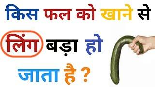 Top 10 gk quiz | Intelligent questions and answers | funny tricky questions and answers in hindi