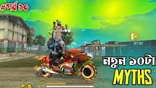 নতুন ১০টা Mythbusters ফ্রি ফায়ারে | Top 10 MythBusters In  Garena Free Fire Bangla #10