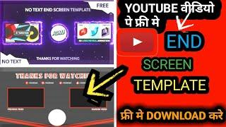 #top 10 end screen  #youtube end screen template #youtube end screen template free download