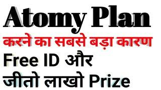 Atomy World top MLM Company,  Atomy plan   Atomy best network marketing company in India