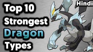 Top 10 Strongest Dragon Type Pokemon In Hindi