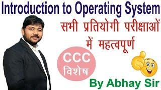 Introduction to Operating System| Top 50 Linear Questions| CCC+UPPCL Questions for Upcoming Exam|