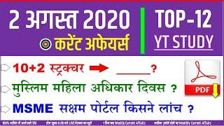 2 August 2020 Current Affairs  Daily Gk in Hindi 2 अगस्त  Important questions for Next Exam SSC NTPC