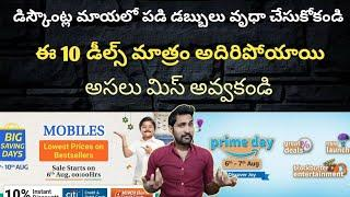 Top 10 Smartphone Deals in Flipkart Big Saving Day, Amazon Prime Day Sale 2020 | in Telugu |