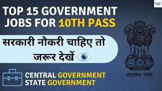 Top 15 Government Jobs after 10th Pass | 10th Pass के लिए सरकारी नौकरी | 10th Pass Jobs In India