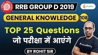 7:00 PM - RRB Group D 2019 | GK by Rohit Baba Sir | Top 25 Questions