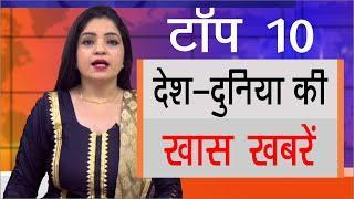 Hindi Top 10 News - Latest | 01 September 2020 | Chardikla Time TV