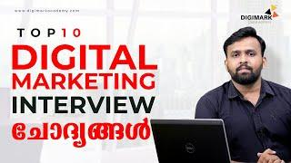 Top 10 Digital Marketing Interview Questions | Digital Marketing Tutorial in Malayalam For Freshers