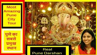 Real Pune City Darshan | Most Amazing Pune City Darshan 2020|Pune City Tour|