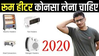 Room Heater Buying Guide | How to Choose a Best Room Heater | Best Room Heater #romheater #heaters
