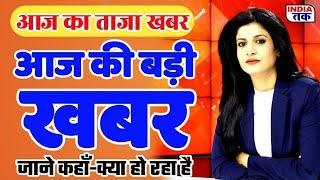 1 February 2020 || Nonstop News || News Headlines ||Breaking News || Delhi Vidhansabha Election 2020