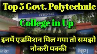 Top 5 Government Polytechnic  college in up|Uttar Pradesh ke Top 5 Sarkari Polytechnic College