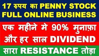 Penny stock of rupees 17 paisa double in one month | multibagger penny stocks 2020 |top penny share
