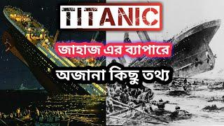 Titanic Ship Top 10 Facts (In Bengali)#