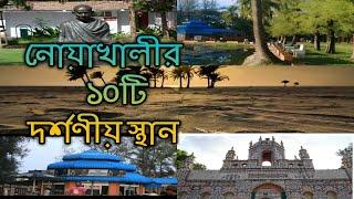 Top 10 Turist place in Noakhali