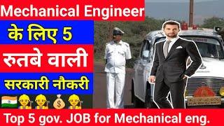 best government job for mechanical engineer | top government job for mechanical engineer