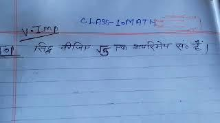 10 Class Math Very Important Question Board Exam | Top Question For Board Exam 2020