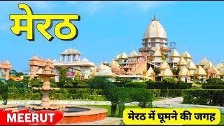 मेरठ में घूमने की जगह    Top 10 Place to Visit in Meerut    Meerut me ghumne ki jagah    Meerut