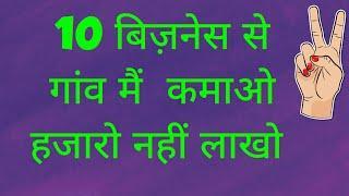 लाखो रुपये कमाए  इन 10 BUSINESS/कार्य SE//Top Business in village