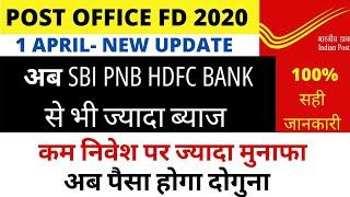 Post Office Fixed Deposit Scheme || Post Office FD 2020 New Interest Rate In Hindi