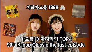 가요톱10 1998년 TOP4 수어(수화) 거울모드 (90's K-pop Classic the last episode Sign language mirror ver)