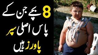 8 KIDS WITH REAL SUPERPOWERS YOU WON'T BELIEVE ACTUALLY EXIST | NYKI