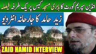 Exclusive Interview of Zaid Hamid | Indian Supreme Court Decision on Babri Mosque | Expose India