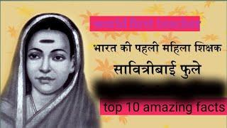 Top 10 2021 amazing fact India's first female teacher why???