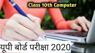 UP Board computer model paper 2020,/most important question PDF,/important question by Dinesh sir,