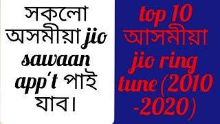 Assamese top 10 jio tune(2010-2020)