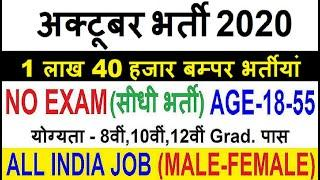 Top 10 Government Job Vacancy in October 2020 | Latest Govt Jobs 2020 / Sarkari Naukri 2020