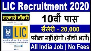 LIC Recruitment 2020-21//No Exam Direct Vacancy 2020 //Govt Jobs August 2020 //Sarkari Naukri