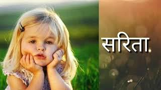 Hindu Girl Names 2019 , Girls New names , Baby Girl Names , Ladkiyon ke naam hindi mein Baby boy Nam