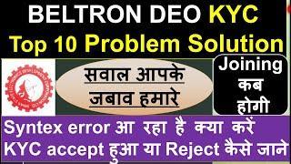 Beltron Deo KYC problem solution | Beltron new Update | Beltron Top 10 question| Beltron Latest News