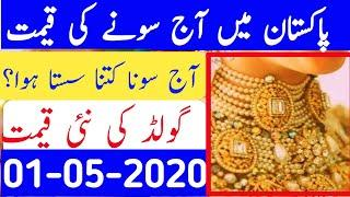 Today Gold Rate in Pakistan |01 May 2020 ||Latest Today Gold Rate|Ajj Sonay ki Qeemat.