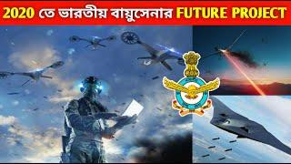 Top 10 Indian Airforce Future Project in 2020, Best Indian Weapons In The World bangla [বাংলা]