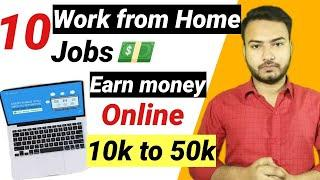 Top 10 Work from home jobs | Make money online | Online jobs at home | Good Turn