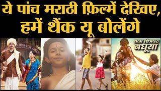 Best Marathi Movies 2019 | Anandi Gopal | Baba | Dhappa | Khari Biscuit | Hirkani | Chala Chitrapat