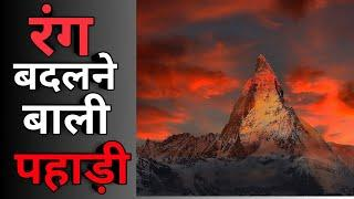 Amazing Facts | Top Enigmatic, Interesting and Amazing Facts In Hindi | Fact In Hindi