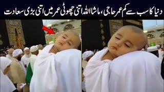 Top Islamic Video of 2020   Viral Video of cutest Child performing Hajj   Dunia ka sab s kamsan haji