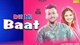 Dil Ki Baat :-  Anjali Raghav | Harish , Shikha Raghav | New Haryanvi Song 2019 | Haryanvi Music