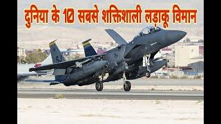 Letest Fighter Jet in the World 2020| Top 10 Powerful Fighter Jet in world |Rafale fighter in India