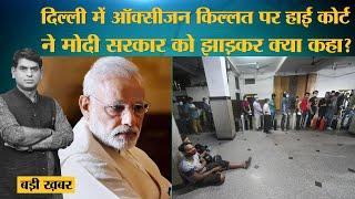 Oxygen Crisis पर Delhi High court ने Modi सरकार और Patna High court ने Nitish Kumar को क्या कहा?