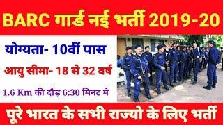 BARC Guard 10th Pass भर्ती पूरे भारत के लिए Apply Now || New GUARD Recruitment 2019-20