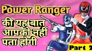 Power ranger facts in hindi || Top 10 power rangers fact in hindi || Part 2