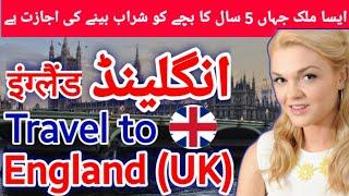 Travel to England Uk|History About England in Urdu/Hindi|Travel Vlog| انگلینڈ کی سیر|T&T