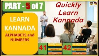 Kannada Alphabets and Numbers Part 5 of 7 (Learn KANNADA language) ಕನ್ನಡ ಕಲಿಯಿರಿ A aa e ee  - 1 2 3
